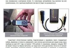 Инструменты для проверки 3
