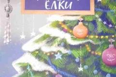 Elka 0