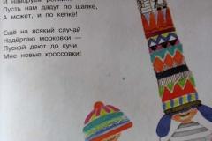 Rus Yz 11
