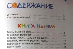 Rus Yz 14