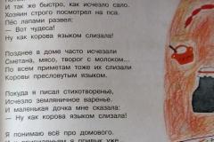 Rus Yz 3