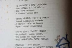 Rus Yz 6