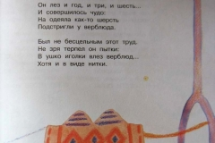 Rus Yz 8