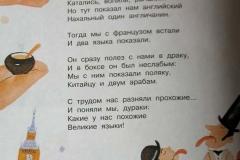 Rus Yz 9
