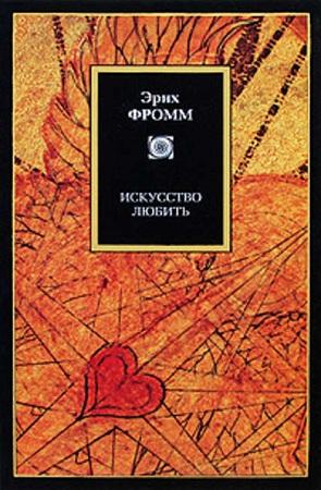 Книга Эриха Фромма — Искусство любить