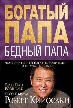 Книга Т. Кийосаки - Богатый папа. Бедный папа
