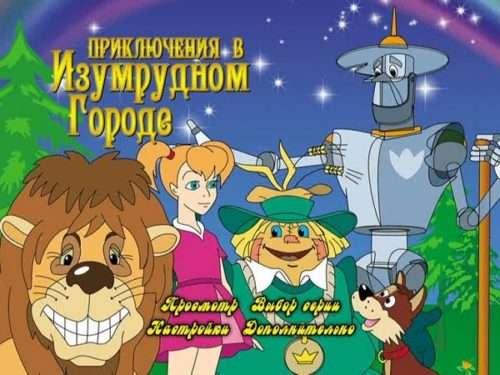 Мультфильм Приключения в Изумрудном городе