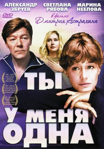 Фильм Д. Астрахана - Ты у меня одна