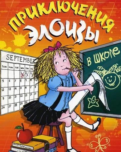 Приключения Элоизы в школе