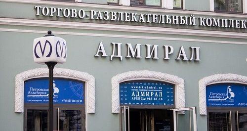 ТРК Адмирал и вход в метро Адмиралтейская