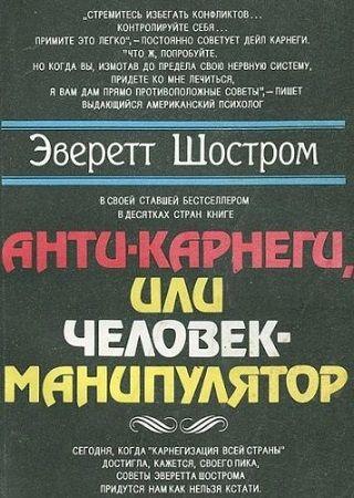 Эверетт Шостром - Анти-Карнеги или человек-манипулятор