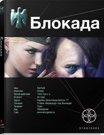 Блокада, книга 1. Охота на монстра. Автор Кирилл Бенедиктов