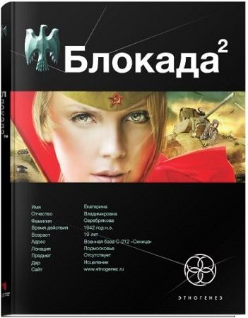 Блокада, книга 2. Тень Зигфрида.