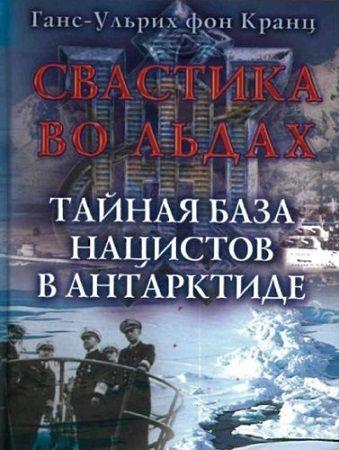 Фон Кранц - Тайная база нацистов в Антарктиде