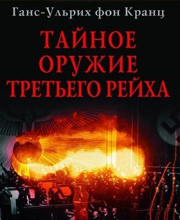Фон Кранц - Тайное оружие третьего рейха