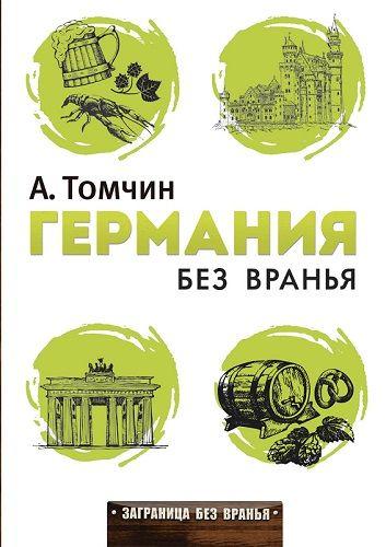 "Книга ""Германия без вранья"", автор А. Томчин"