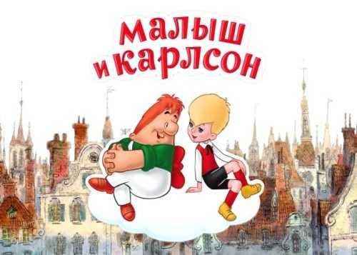 "Мультфильм ""Карлсон и малыш"""