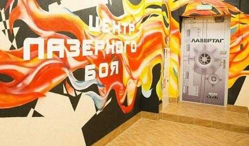КиберФокс - центр лазерного боя