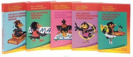 Книги Глена Домана по раннему развитию способностей у детей