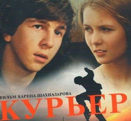 Фильм К. Шахназарова - Курьер