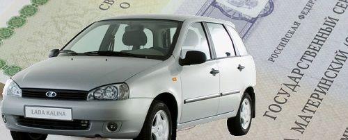 Маткапитал на покупку отечественного автомобиля