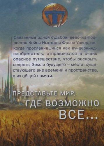 """Аннотация на обложке к книге """"Земля Будущего"""""""