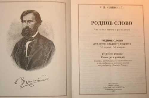 Разворот книги К. Д. Ушинского - Родное слово