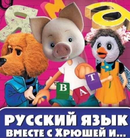 Русский язык вместе с Хрюшей и.