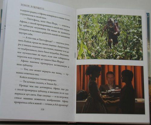 """Страницы из книги с кадрами из одноименного фильма """"Земля Будущего"""""""