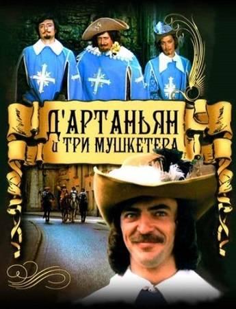 tri-mushketera_2