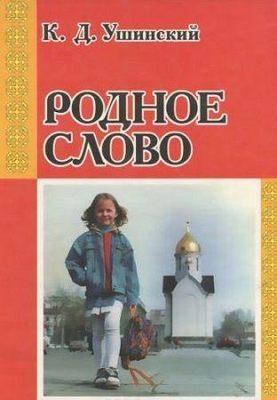 Книга К.Д. Ушинского - Родное слово