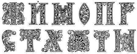 Заглавные буквы - это украшение в начале текста