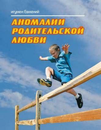 Книга игумена Евмения - Аномалии родительской любви