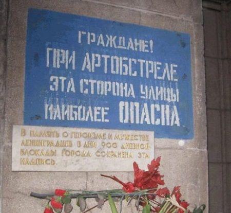 Надпись на Невском проспекте Петербурга со времен блокады