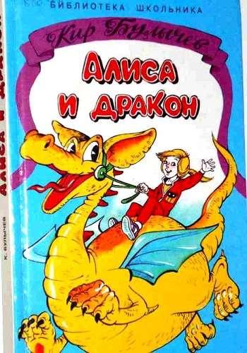 Алиса и дракон. Автор Кир Булычев