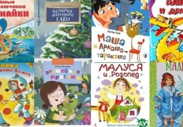 Дети любят перечитывать эти книги
