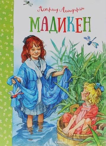 Мадикен. Автор Астрид Линдгрен
