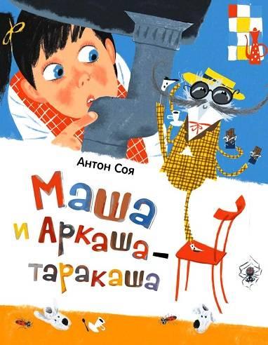Маша и Аркаша-таракаша. Автор Антон Соя.