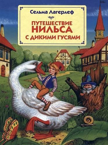 Путешествие Нильса с дикими гусями. Автор Сельма Лагерлеф