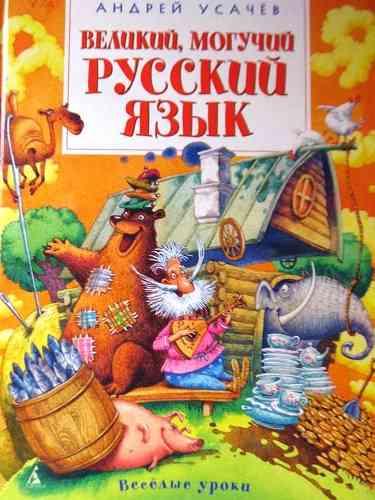 Великий, могучий русский язык. Автор Андрей Усачев