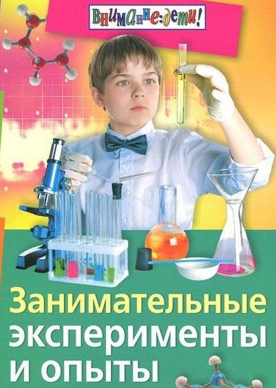 Занимательные эксперименты и опыты. Автор Ола Франсуа