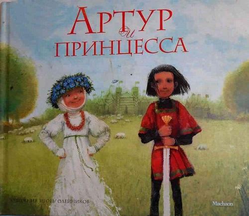 Артур и принцесса. Автор Виктор Лунин