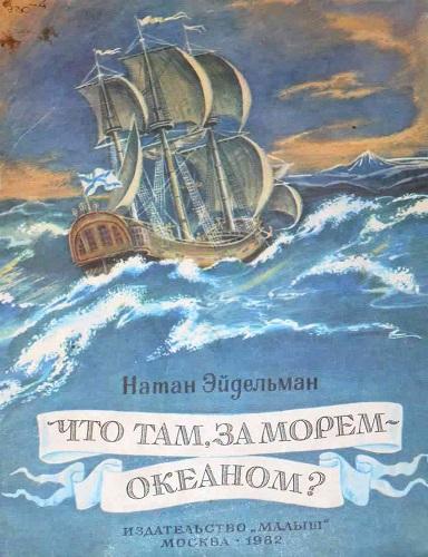 Что там, за морем океаном Автор Натан Эйдельман