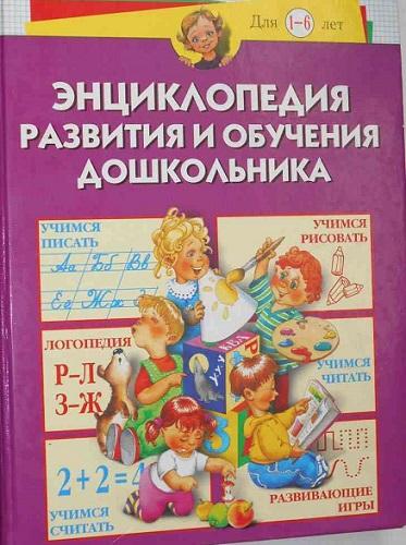Энциклопедия развития и обучения дошкольников от 1 до 6 лет