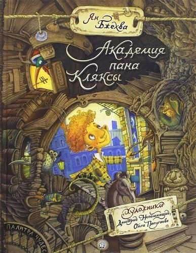 Академия Пана Кляксы - автор Ян Бжехва