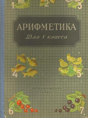 Арифметика 1 класс, 1967 год