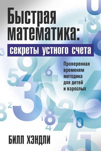 Быстрая математика: секреты устного счета