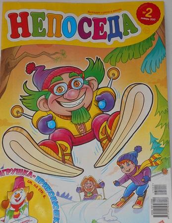 Детский журнал Непоседа