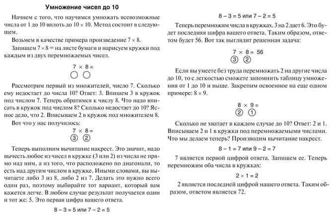 Как легко научиться умножать - вам не понадобится ни таблица умножения, ни калькулятор