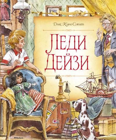 Леди Дейзи - автор Дик Кинг-Смит